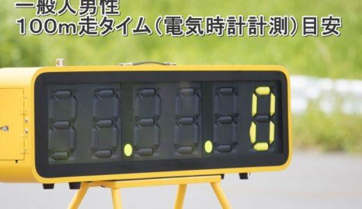 一般人男性の100m走のタイム(電動計測)は何秒ぐらい?目安表