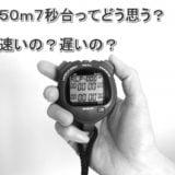 50m7秒台