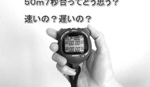 50m走7秒台ってどう思う?速いのか、遅いのか。