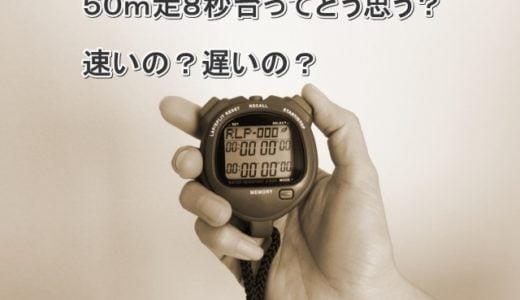50m走8秒台ってどう思う?速いの?遅いの?