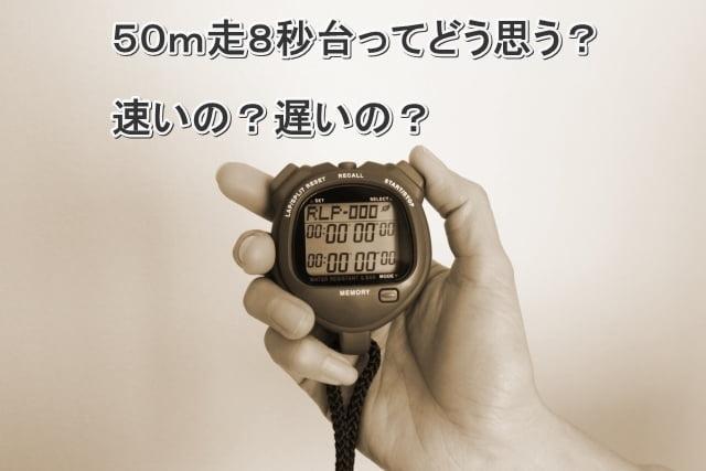 50m走8秒台