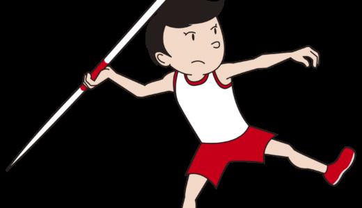 やり投げの日本記録を男子、女子ともに紹介