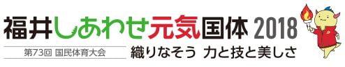福井しあわせ元気国体2018のロゴ