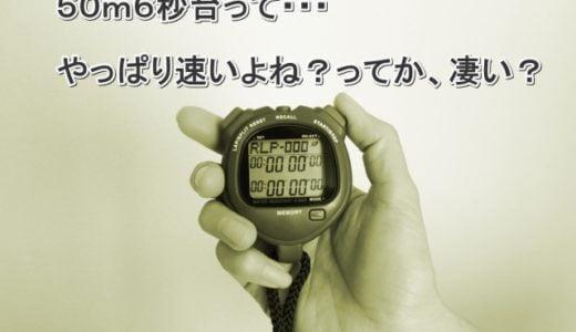 50m走6秒台ってやっぱり速い?すごい?陸上部の場合はどうなのか?