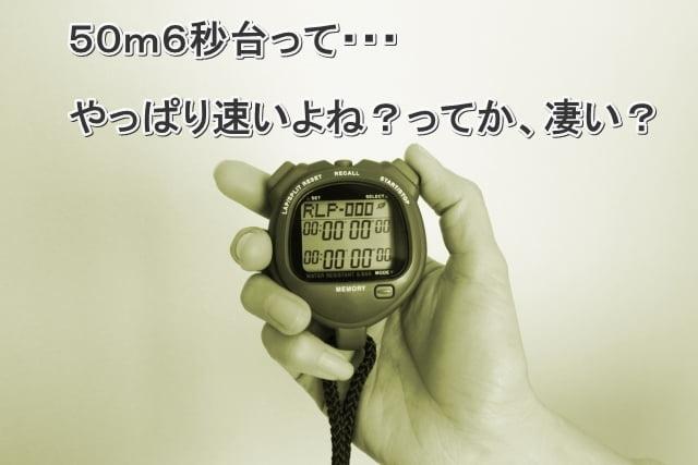 50m走6秒台ってどう思う?