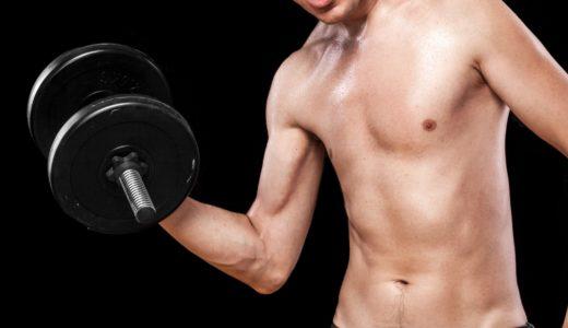 筋肉が大きくならない人の特徴と対策方法